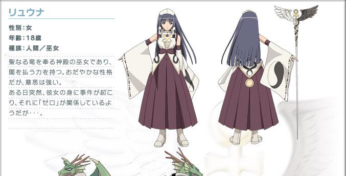 https://rei.animecharactersdatabase.com/./images/SHiningTearsXWind/Ryuuna.png