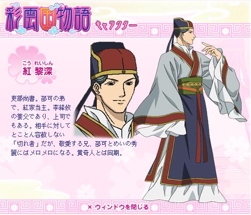 https://rei.animecharactersdatabase.com/./images/SaiunkokuMonogatari2nd/Reishin_Kou.png