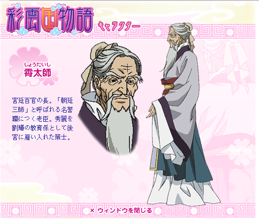 https://rei.animecharactersdatabase.com/./images/SaiunkokuMonogatari2nd/Shoutaishi.png