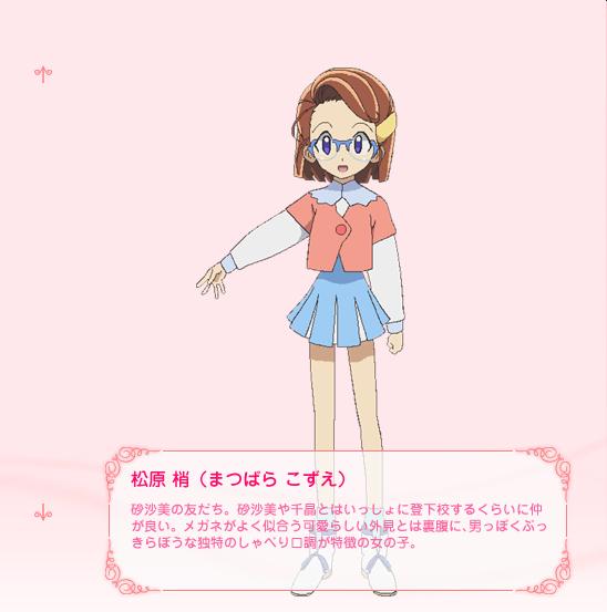 https://rei.animecharactersdatabase.com/./images/SasamiMahouShoujoClub/Kozue_Matsubara.png