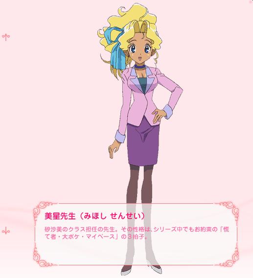 https://rei.animecharactersdatabase.com/./images/SasamiMahouShoujoClub/Mihoshi_Sensei.png