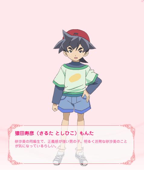 https://rei.animecharactersdatabase.com/./images/SasamiMahouShoujoClub/Toshihiko_Saruta.png