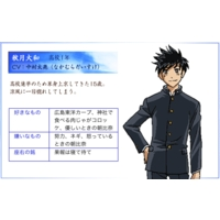 Image of Yamato Akitsuki