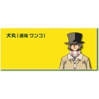 Profile Picture for Inumaru