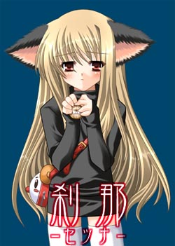 https://rei.animecharactersdatabase.com/./images/Tofukoku/Setsuna.jpg