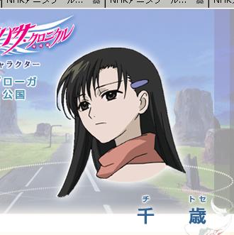 https://rei.animecharactersdatabase.com/./images/Tsubasa/Chitose.png