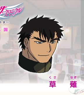 https://rei.animecharactersdatabase.com/./images/Tsubasa/Kusanagi.png