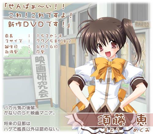 https://rei.animecharactersdatabase.com/./images/Tsukushite_Ageruno/Sudou_Megumi.jpg