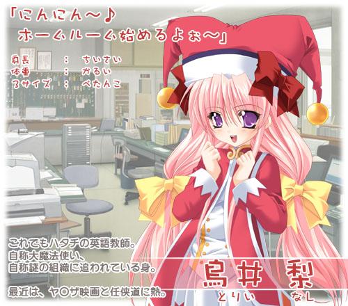 https://rei.animecharactersdatabase.com/./images/Tsukushite_Ageruno/Torii_Nasi.jpg