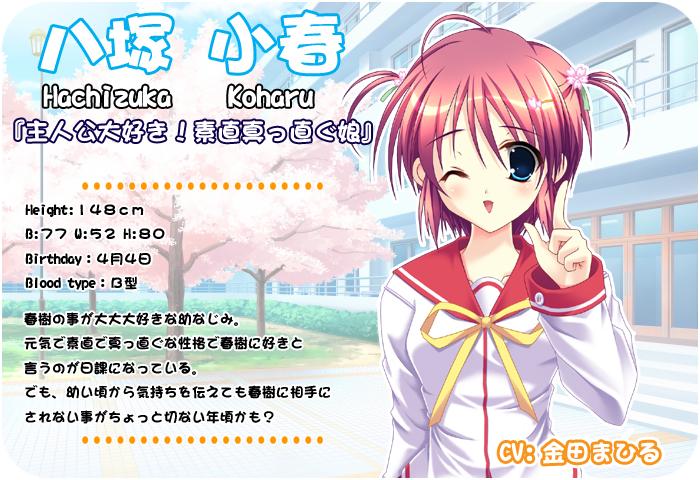 https://rei.animecharactersdatabase.com/./images/Tsukushite_Agerunoni/hachizuka_koharu.jpg