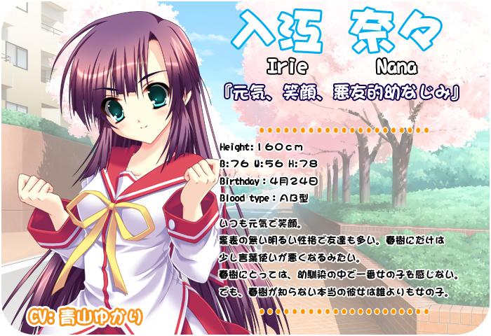 https://rei.animecharactersdatabase.com/./images/Tsukushite_Agerunoni/irie_nana.jpg