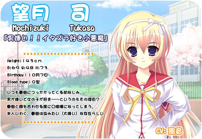 https://rei.animecharactersdatabase.com/./images/Tsukushite_Agerunoni/mochizuki_tukasa.jpg