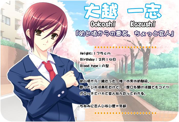 https://rei.animecharactersdatabase.com/./images/Tsukushite_Agerunoni/ookoshi_kazushi.jpg