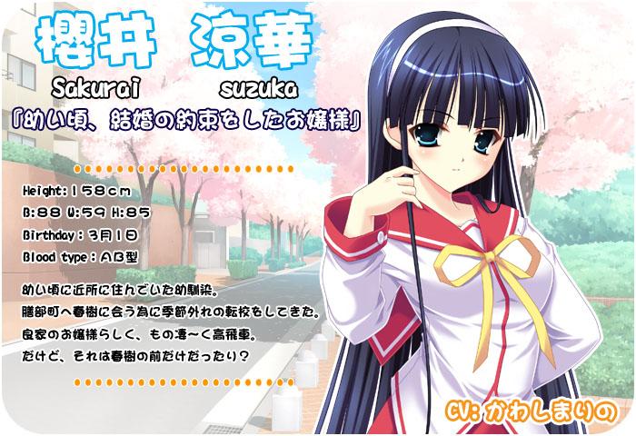 https://rei.animecharactersdatabase.com/./images/Tsukushite_Agerunoni/sakurai_suzuka.jpg