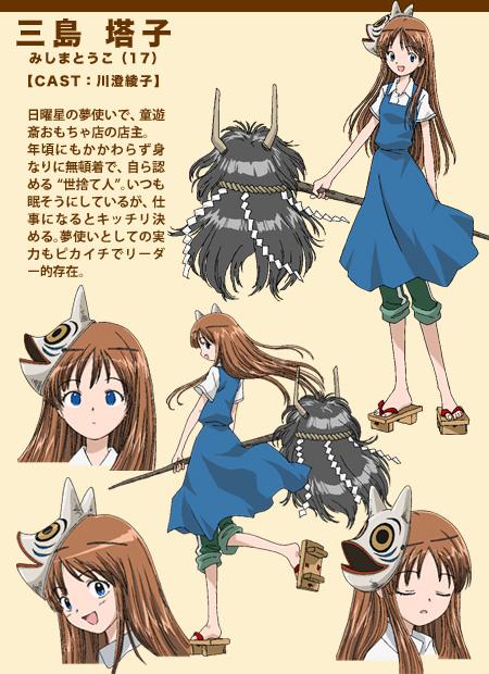 https://rei.animecharactersdatabase.com/./images/YumeTsukai/Touko_Mishima.jpg