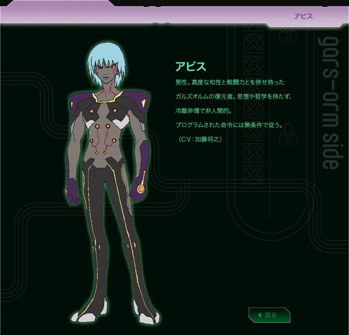 https://rei.animecharactersdatabase.com/./images/Zegapain/Abyss.jpg