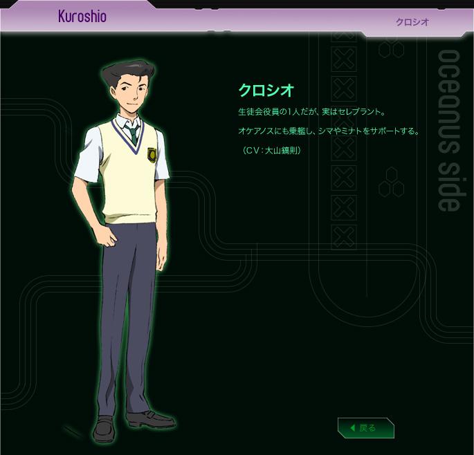 https://rei.animecharactersdatabase.com/./images/Zegapain/Kuroshio.jpg