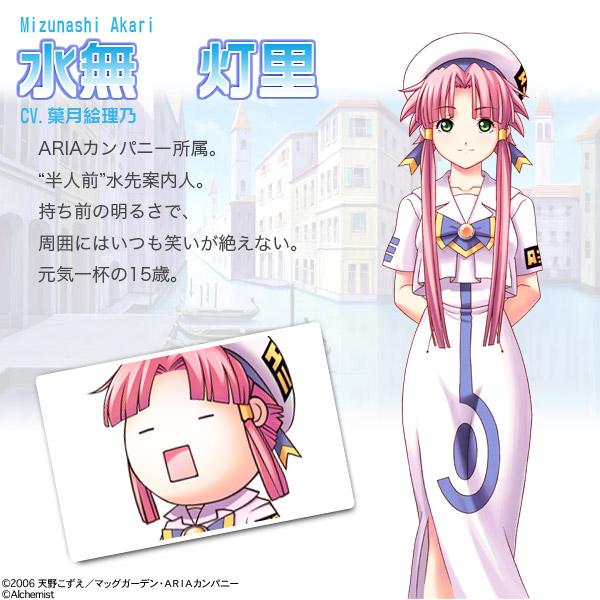 https://rei.animecharactersdatabase.com/./images/ariathenatural/Akari_Mizunashi.jpg
