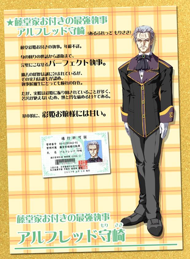 https://rei.animecharactersdatabase.com/./images/arujinotameni/Morisaki_Arufureddo.jpg