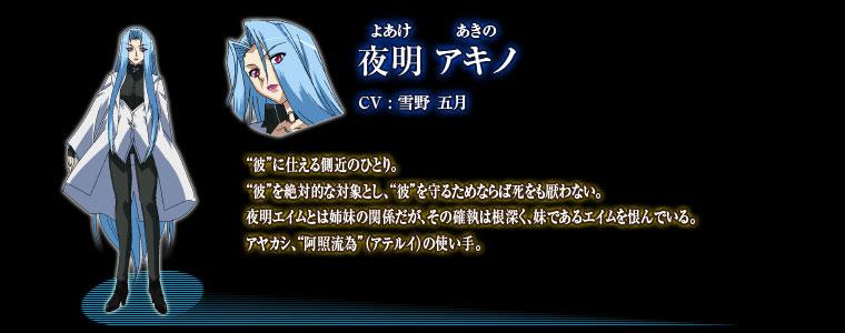 https://rei.animecharactersdatabase.com/./images/ayakashii/Akino_Yoake.jpg