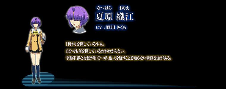 https://rei.animecharactersdatabase.com/./images/ayakashii/Orie_Natsuhara.jpg