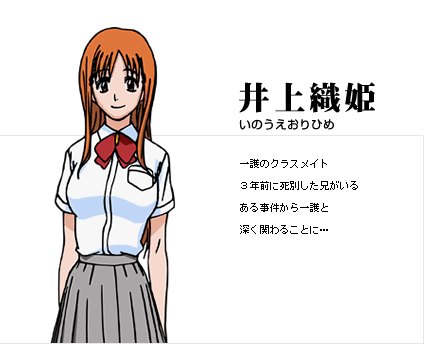 https://rei.animecharactersdatabase.com/./images/bleach/Otohime_Inoue.png