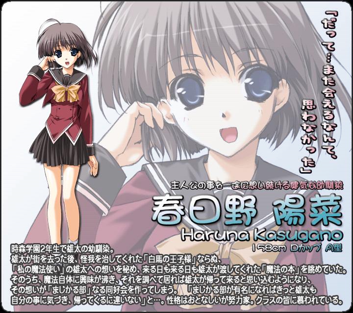 https://rei.animecharactersdatabase.com/./images/bmg/Haruna_Kasugano.png