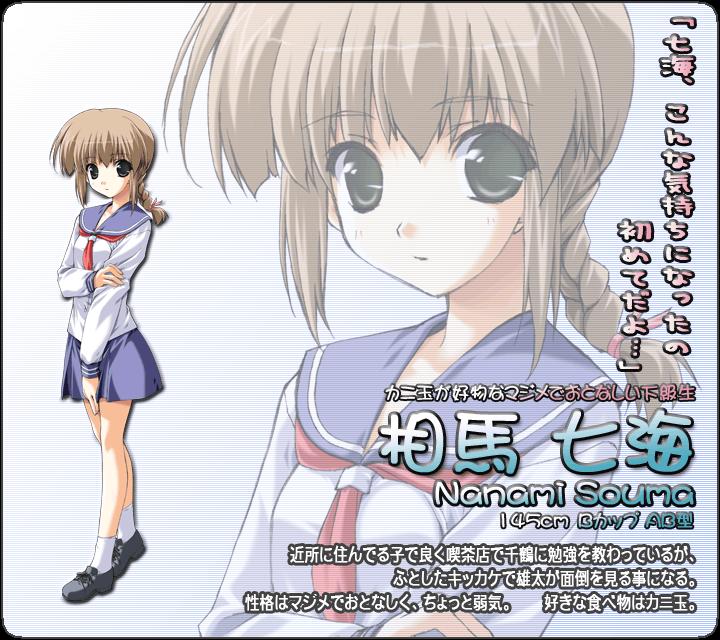https://rei.animecharactersdatabase.com/./images/bmg/Nanami_Souma.png