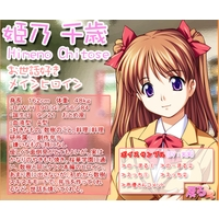 Image of Chitose Himeno