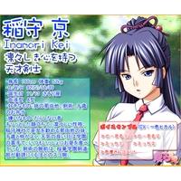 Image of Kei Inamori