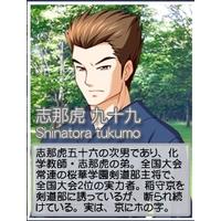 Image of Tukumo Shinatora