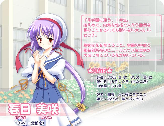 https://rei.animecharactersdatabase.com/./images/chulips/Kasuga_Misaki.jpg