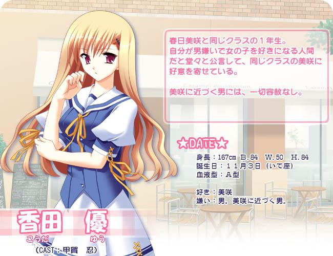 https://rei.animecharactersdatabase.com/./images/chulips/Kouda_Yuu.jpg