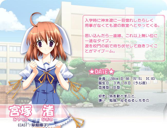 https://rei.animecharactersdatabase.com/./images/chulips/Miyatsuka_Nagisa.jpg