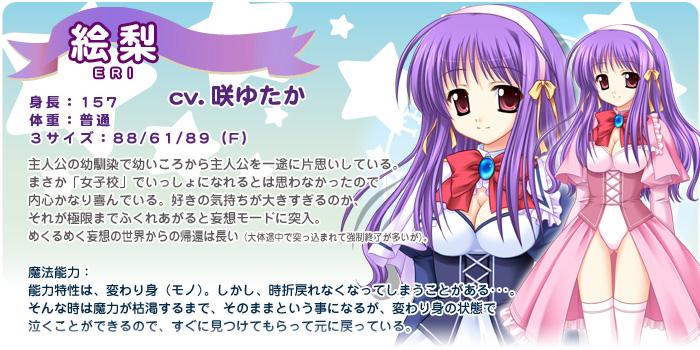 https://rei.animecharactersdatabase.com/./images/colorfulwish/Eri.jpg
