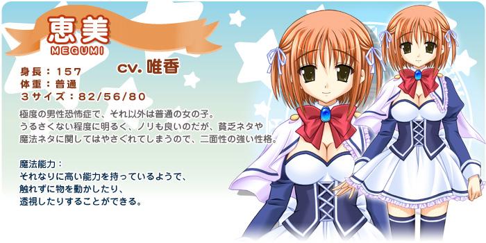 https://rei.animecharactersdatabase.com/./images/colorfulwish/Megumi.jpg
