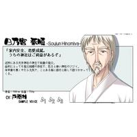 Soujun Hinomiya