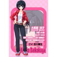 Kyoko Daikokuya