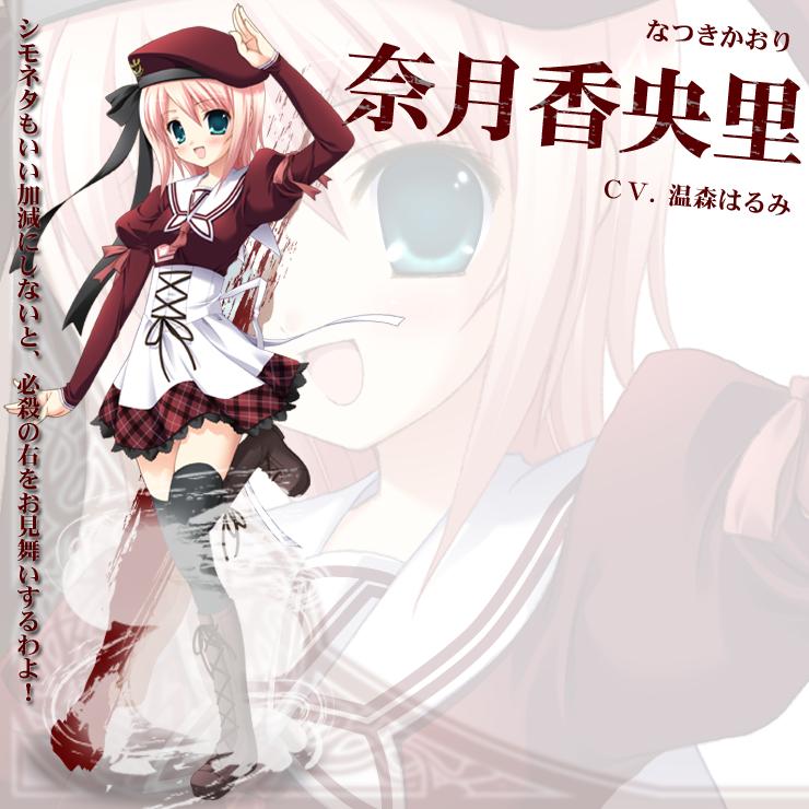 https://rei.animecharactersdatabase.com/./images/eleveneyes/Kaori_Natsuki.png