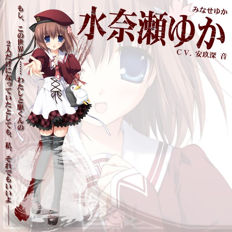 https://rei.animecharactersdatabase.com/./images/eleveneyes/Yuka_Minase.png