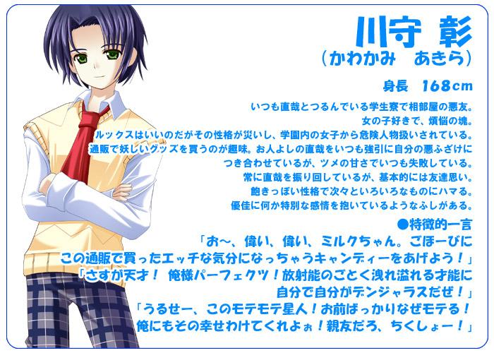 https://rei.animecharactersdatabase.com/./images/futa_majo/Akira.jpg