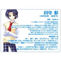 Image of Akira Kawakami