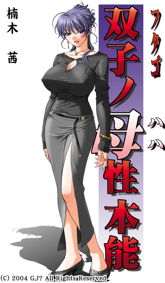 https://rei.animecharactersdatabase.com/./images/futagonoboseihonnou/Akane_Kusunoki.jpg
