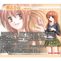 Profile Picture for Akane Kazuyagi