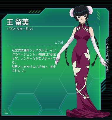 https://rei.animecharactersdatabase.com/./images/gundam00/Wan_Ryuumin.png