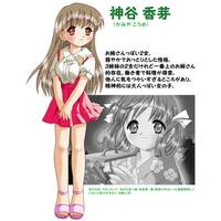 Koume Kamiya