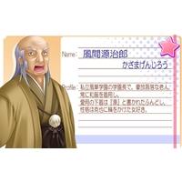 Genjirou Kazama