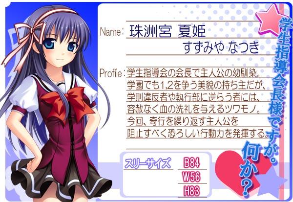 https://rei.animecharactersdatabase.com/./images/harahara/Natuki_Suzumiya.jpg