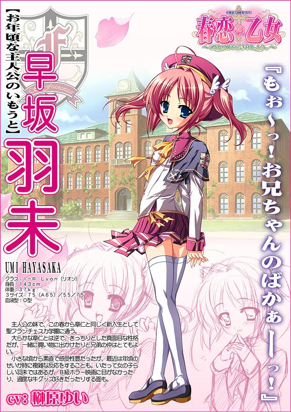 https://rei.animecharactersdatabase.com/./images/harukoiotome/Umi_Hayasaka.jpg