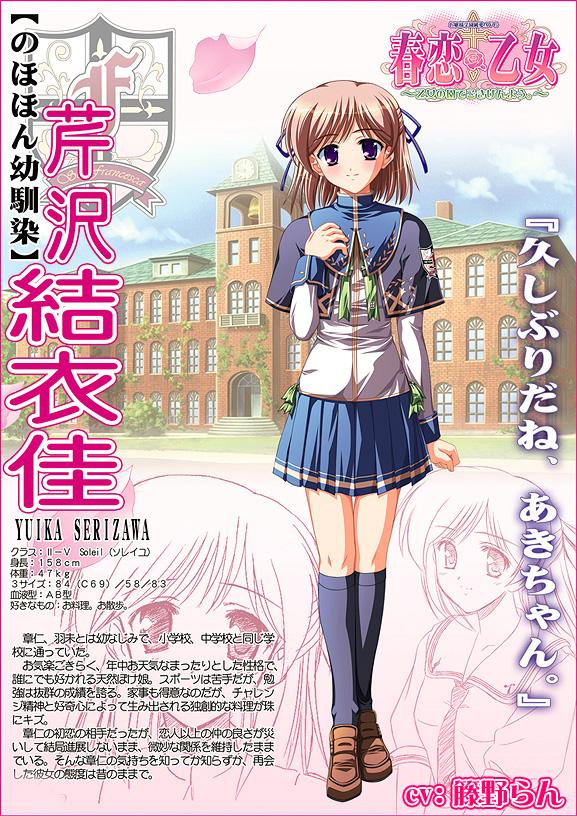 https://rei.animecharactersdatabase.com/./images/harukoiotome/Yuika_Serizawa.jpg